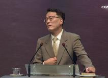 김한요 목사(베델교회)