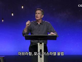 7강 성경의 하나님을 믿는 이유 (2)
