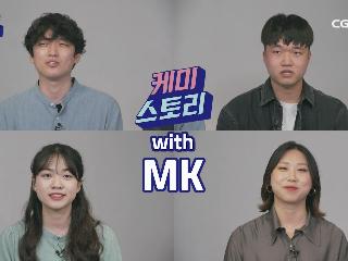 [SOON] 케미스토리 - 15편 [MK특집 1편] 한국에서는 상상도 못할 일을 겪어 본 MK들 이야기