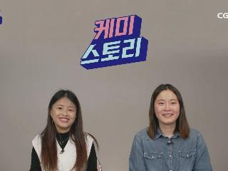 [SOON] 케미스토리 - 17편 [외국인 특집 1편] 외국인들이 말하는 한국문화