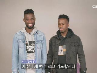 [SOON] 케미스토리 - 18편 [외국인 특집 2편] 외국인이 느낀 한국교회 문화
