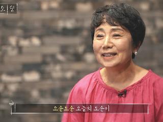 [SOON] 오순도순 - [오순도순 2편] 오늘도 만나를 줍는 여자(홍애경 집사)_배우 성병숙